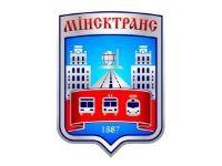 Минсктранс