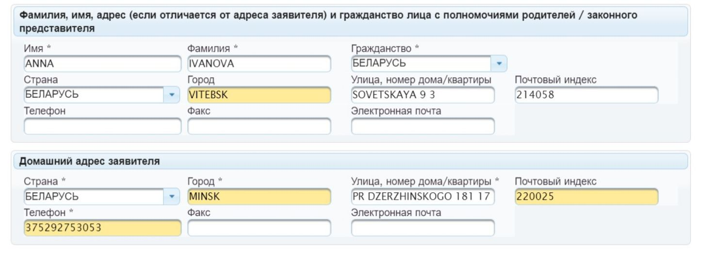 Процесс заполнения анкеты на визу в Литву для ребенка. Оформление в Минске.