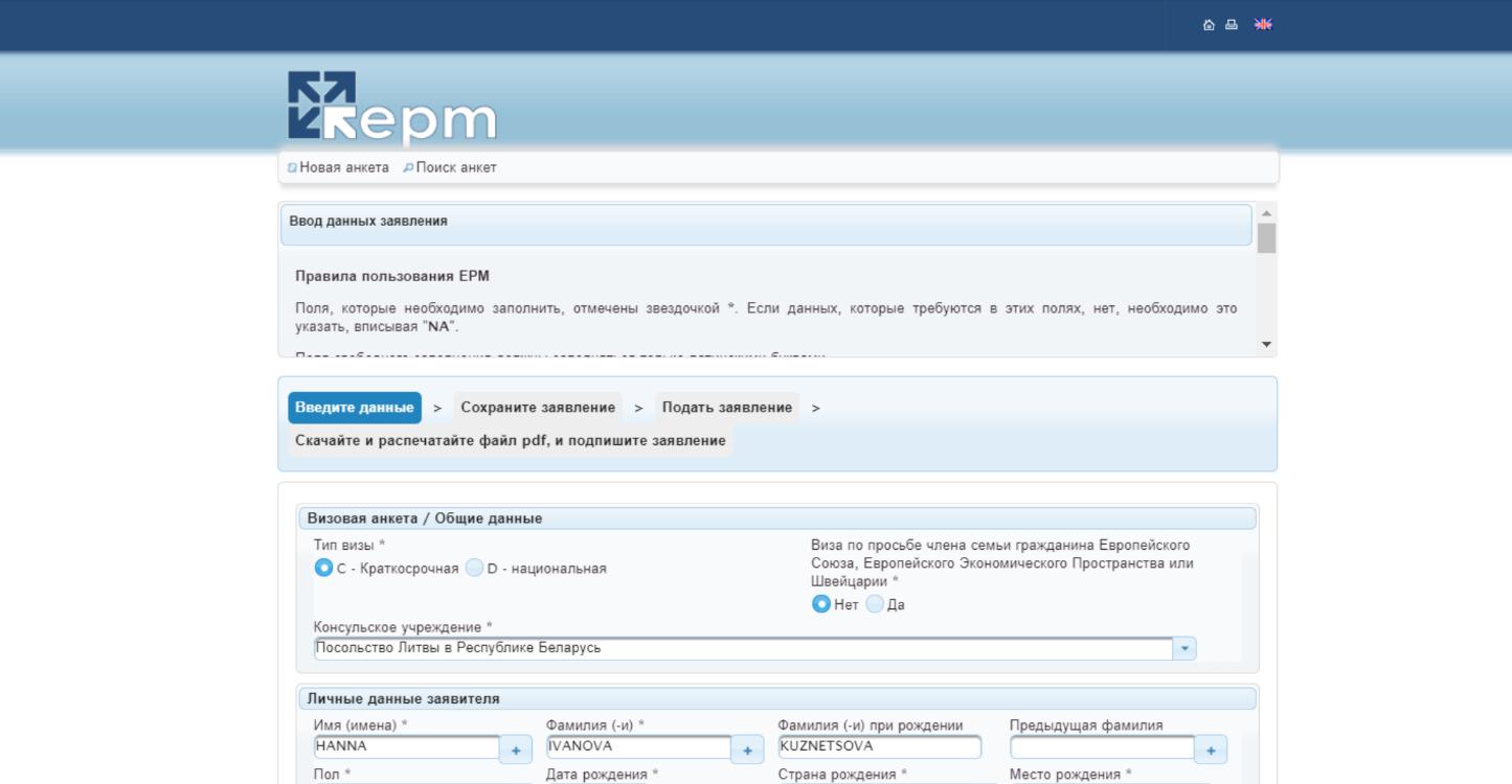 Документы на визу в Литву - пример заполненной анкеты.