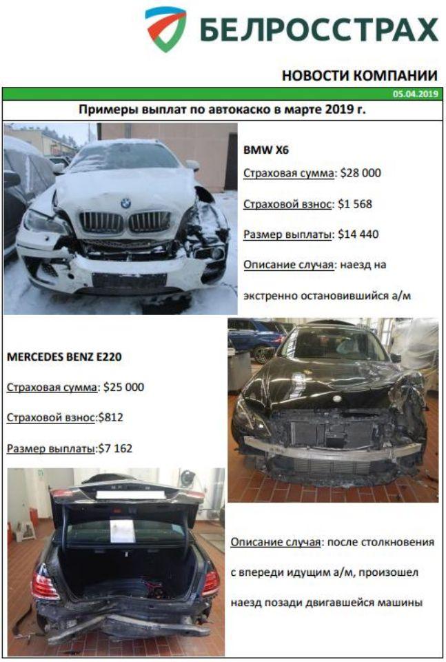 Примеры выплат по страхованию автомобиля.