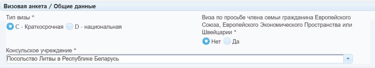 Анкета в Литву самостоятельно и бесплатно. Все тонкости и нюансы.