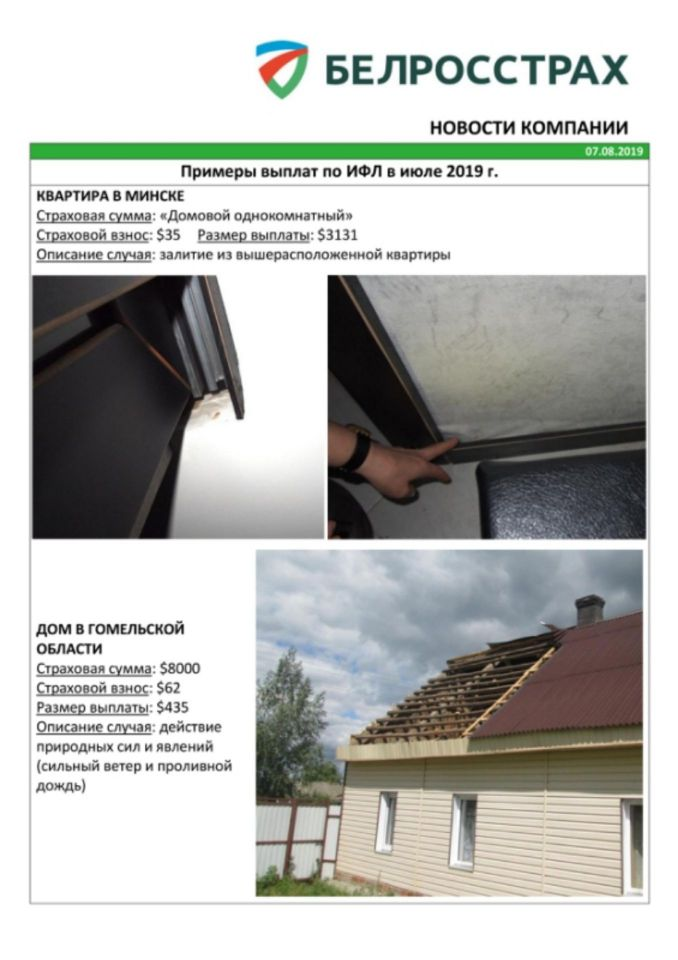 Страхование квартиры - отзывы реальных клиентов. Пример выплаты в Минске от БелРосстрах.