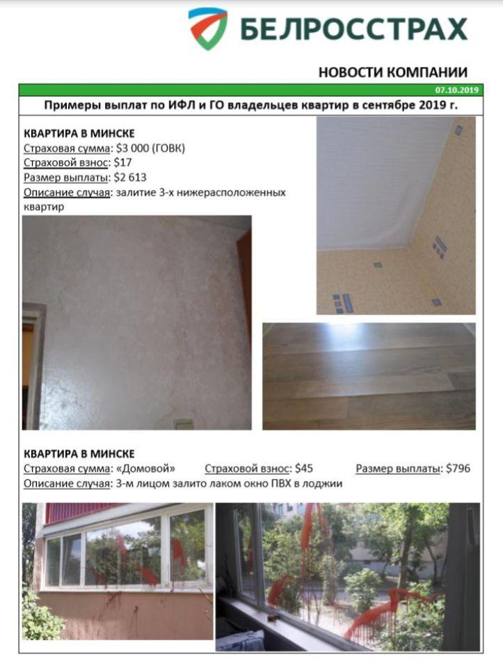 Примерное возмещение затрат при страховом случае в квартире.