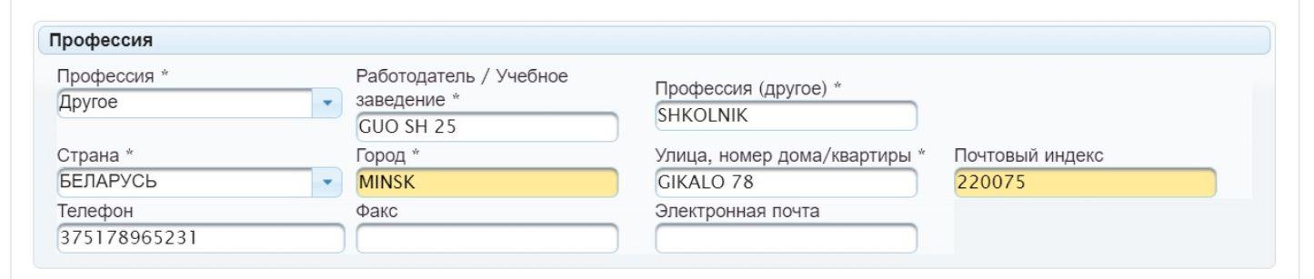 Образец заполнения анкеты для визы в Литву для несовершеннолетнего ребенка.