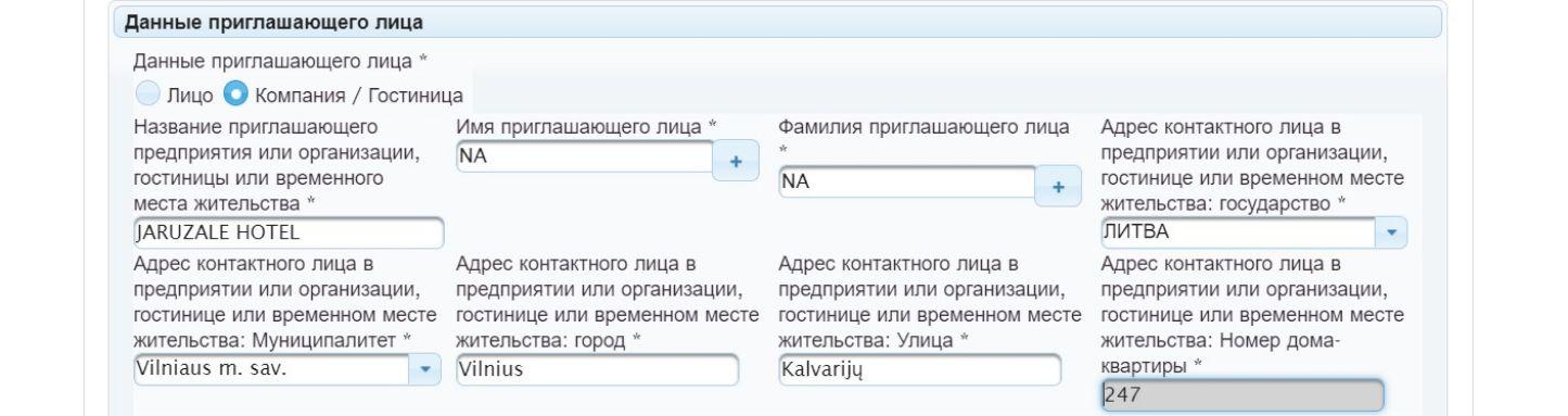 Бланк заявления (анкеты) для Литвы.