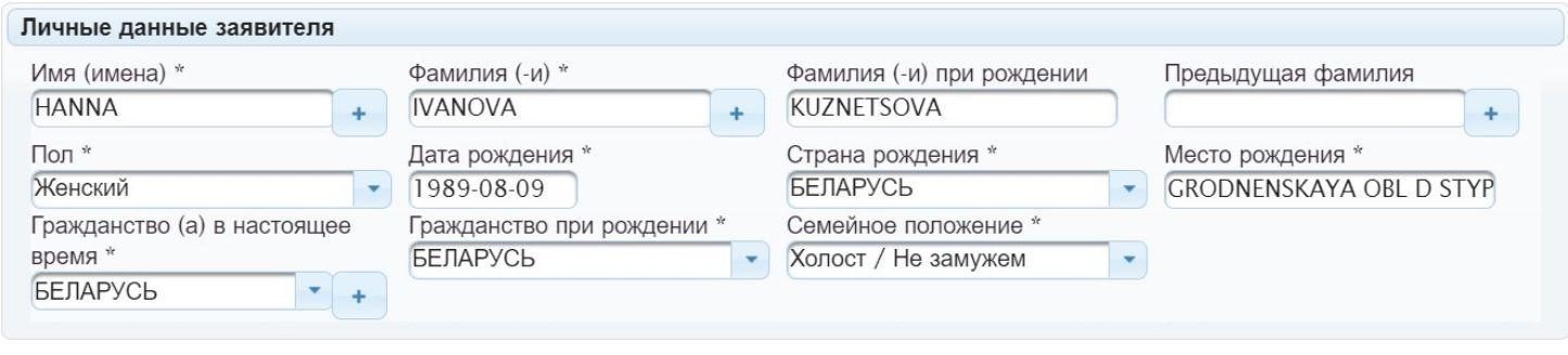 Образец заполнения личных данных для литовского визового центра.
