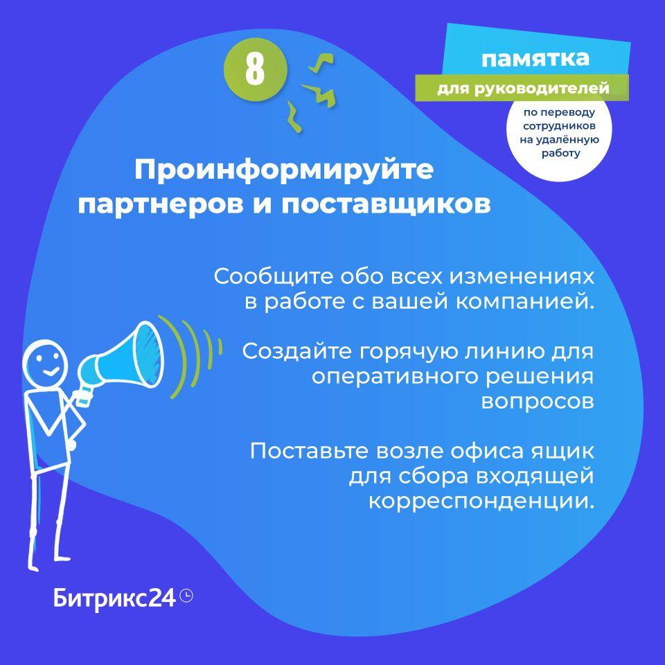 Проинформируйте партнеров и поставщиков