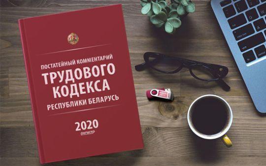 """КНИГА """"ПОСТАТЕЙНЫЙ КОММЕНТАРИЙ ТРУДОВОГО КОДЕКСА РЕСПУБЛИКИ БЕЛАРУСЬ"""" 2020"""