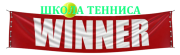 """Пробное, индивидуальное занятие по теннису, абонементы от 7,50 руб. в школе тенниса """"WINNER"""""""