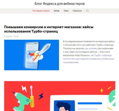 Блог Яндекса для вебмастеров