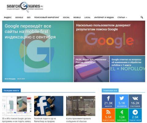 Новости поисковых систем и интернет маркетинга
