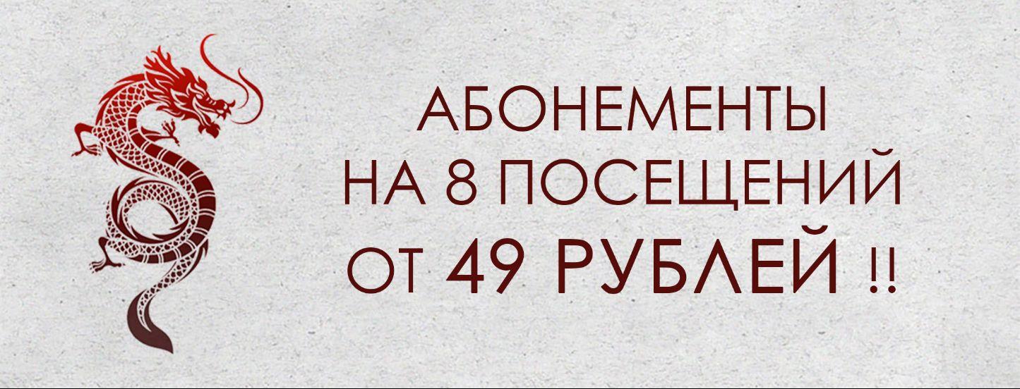 абонементы от 49 рублей