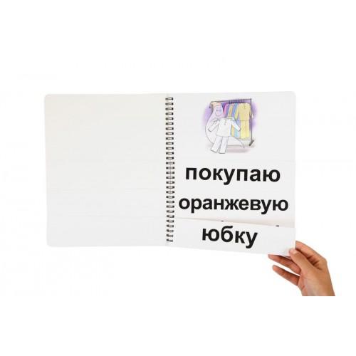 Книжная разминка для тренировки навыка чтения