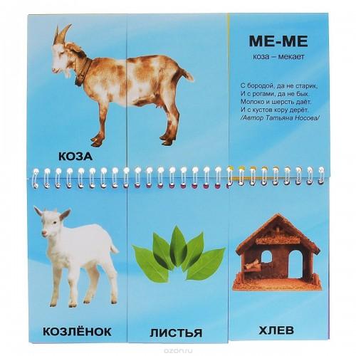 Домашние животные Вундеркинд с пеленок книга-пазл