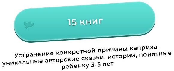 Система «не ХОЧУ» 3в1 + Бузя в подарок