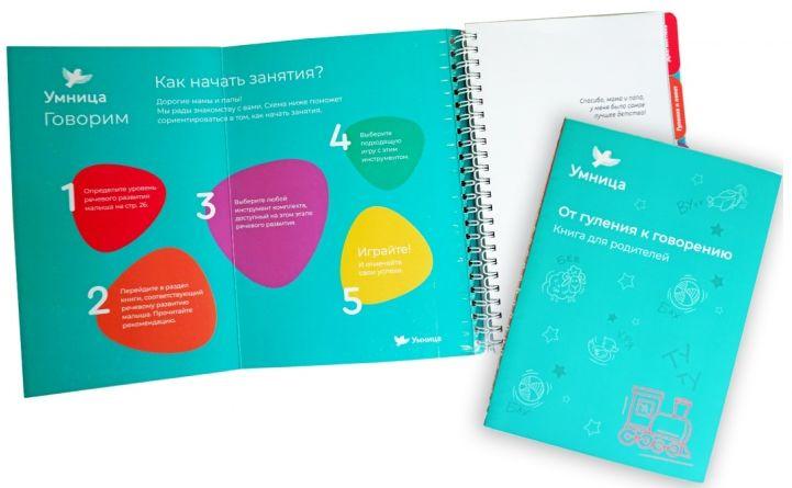 Книга для родителей «Методика развития речевой активности»