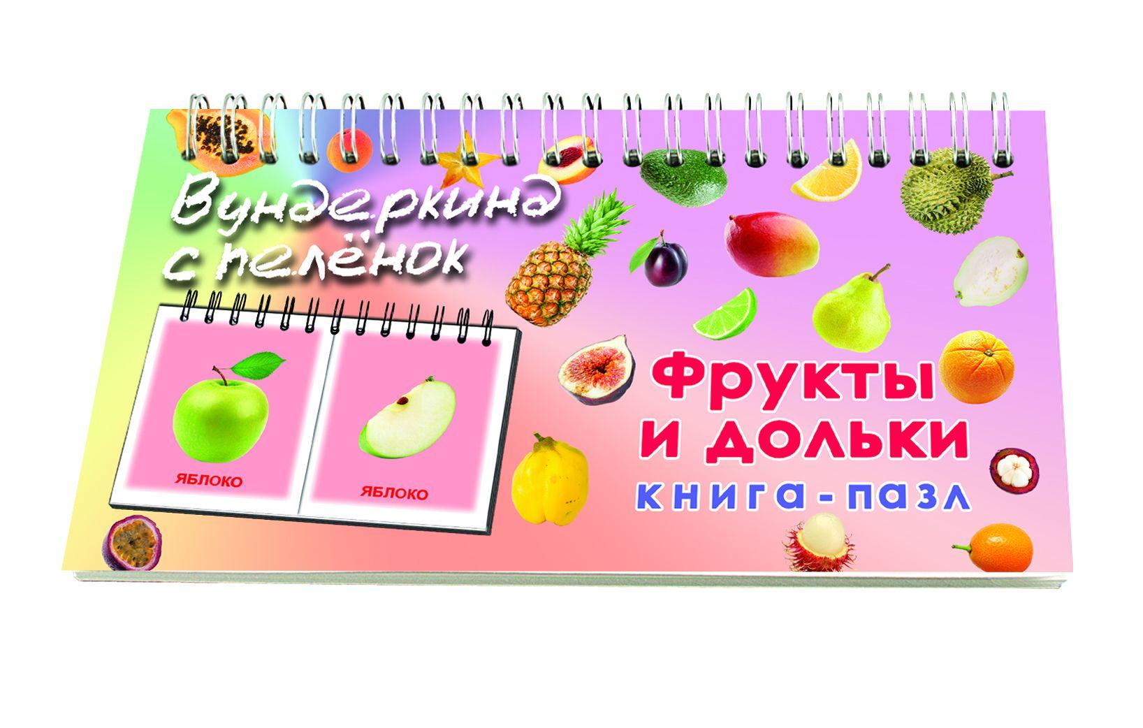 Подарочный набор Книги-пазлы Выпуск 1 Вундеркинд с пеленок