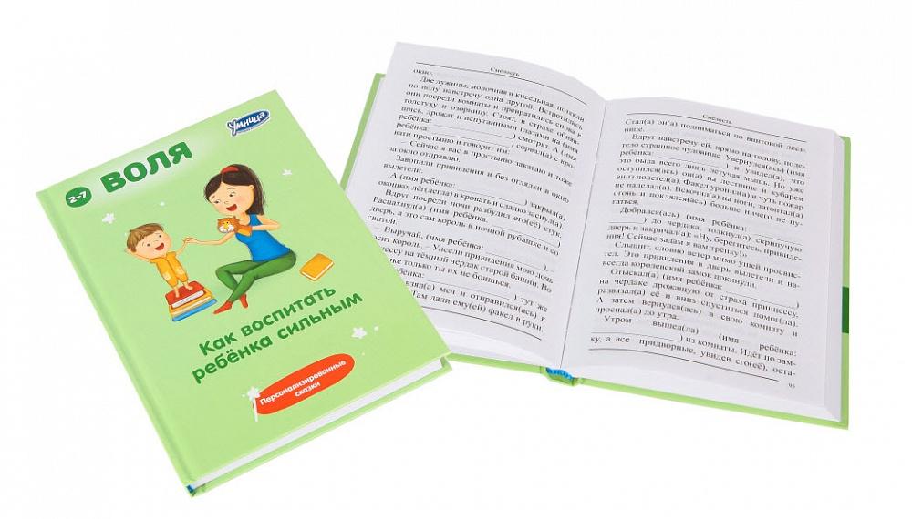 5 книг. Сказки для воспитания характера