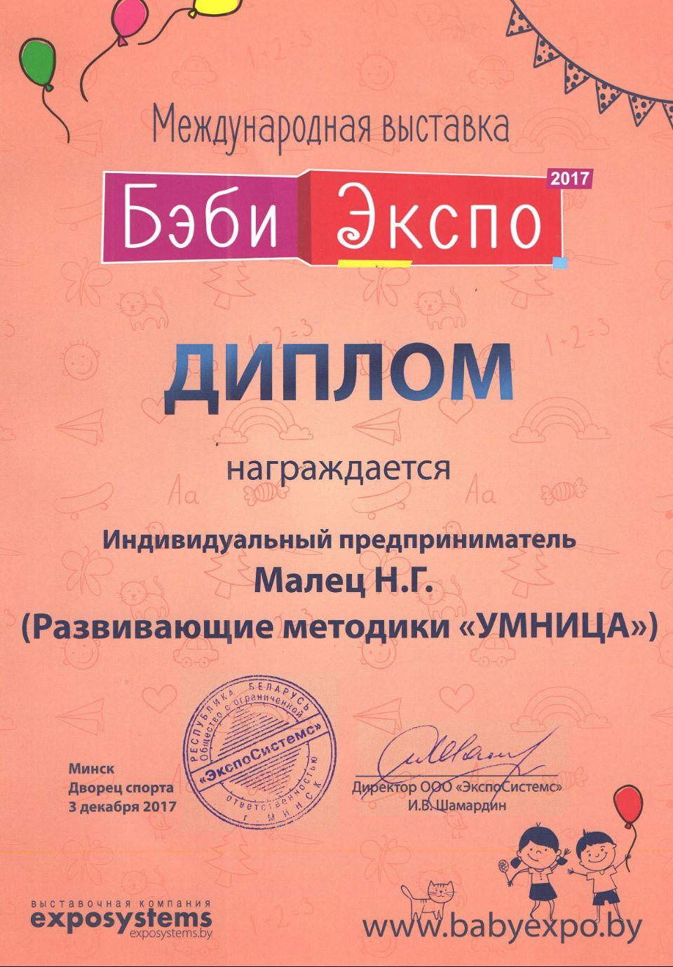 Международная выставка в РБ