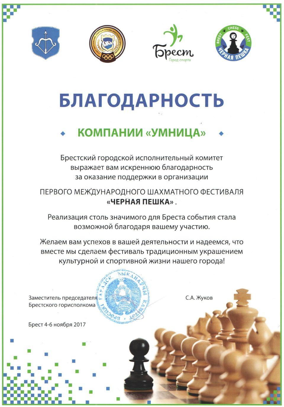 """Международный шахматный фестиваль """"Черная пешка"""""""
