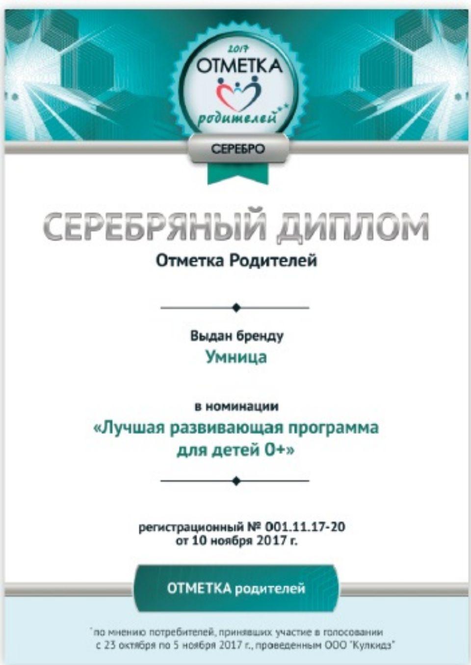 """Серебряный диплом """"Отметка родителей"""""""
