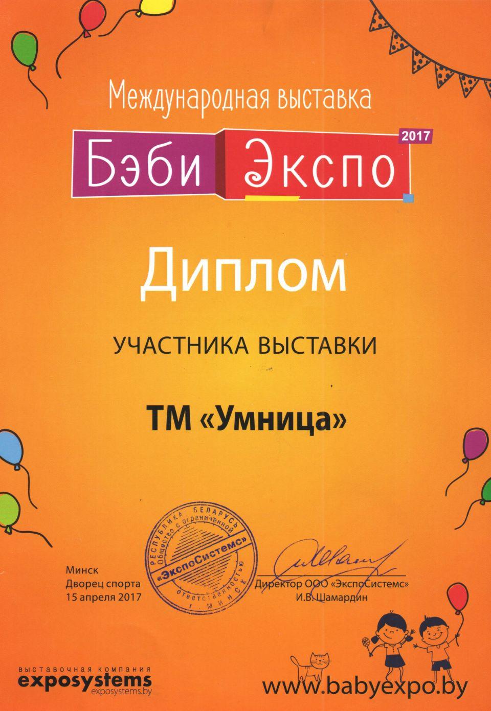Международная выставка БэбиЭкспо