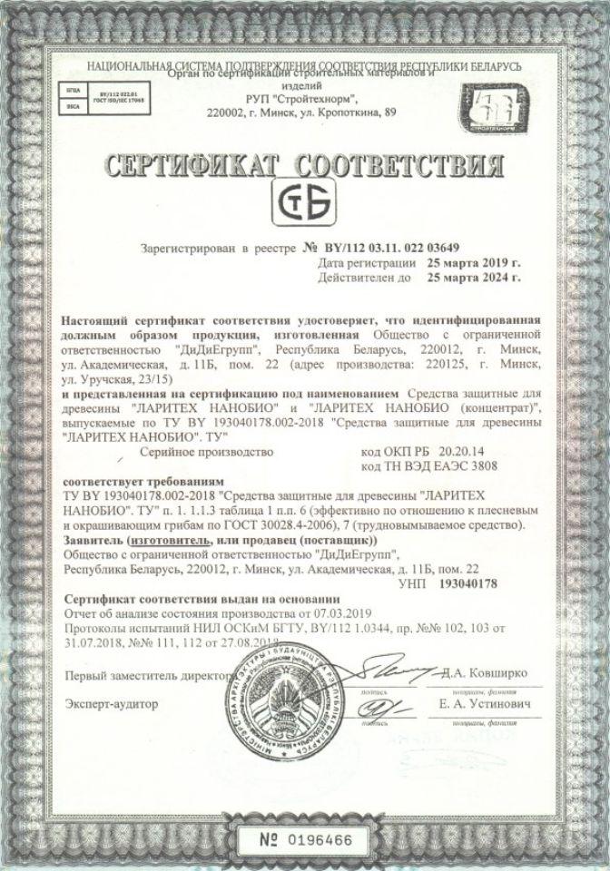 сертификат Ларитех НАНОБИО
