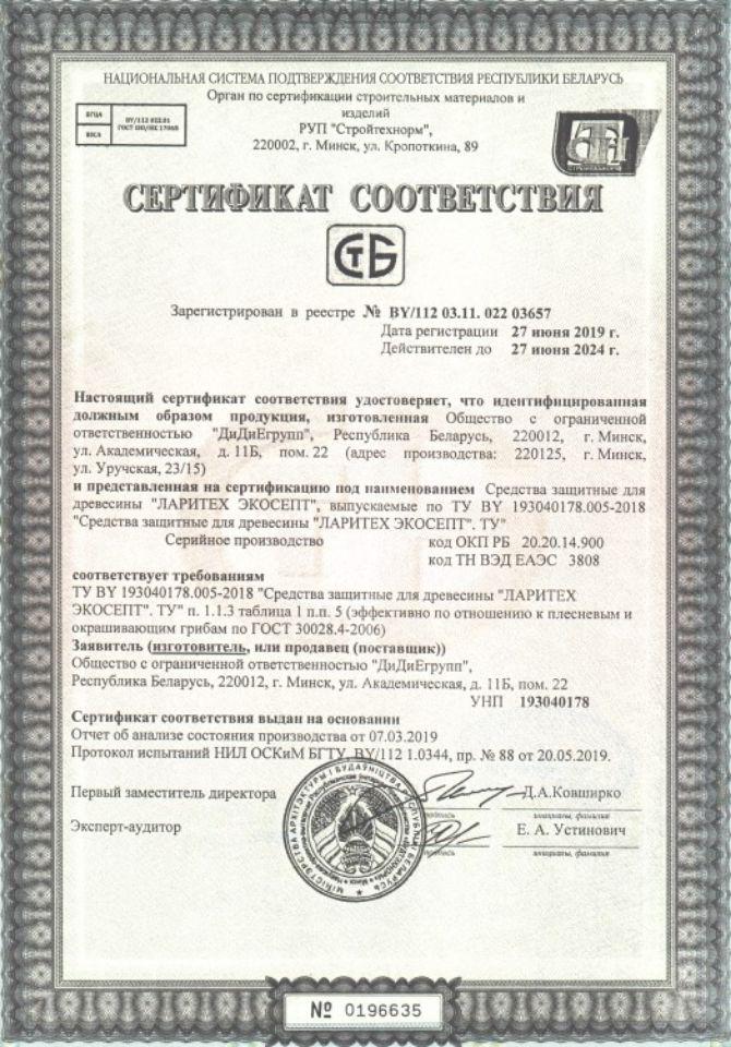 сертификат Ларитех ЭКОСЕПТ
