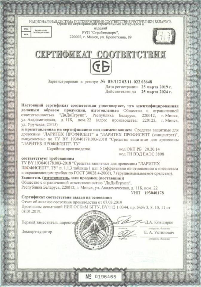 сертификат Ларитех ПРОФИСЕПТ