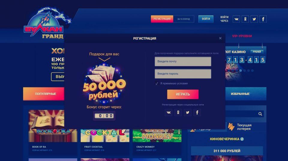 казино вулкан официальный сайт бонус за регистрацию
