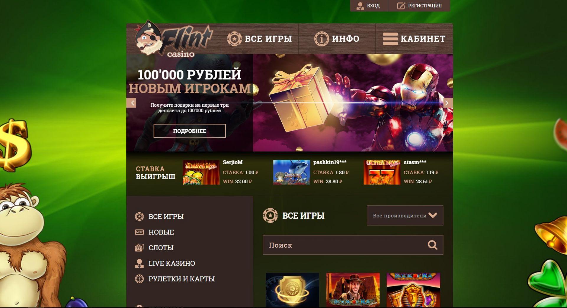официальный сайт бонус казино флинт