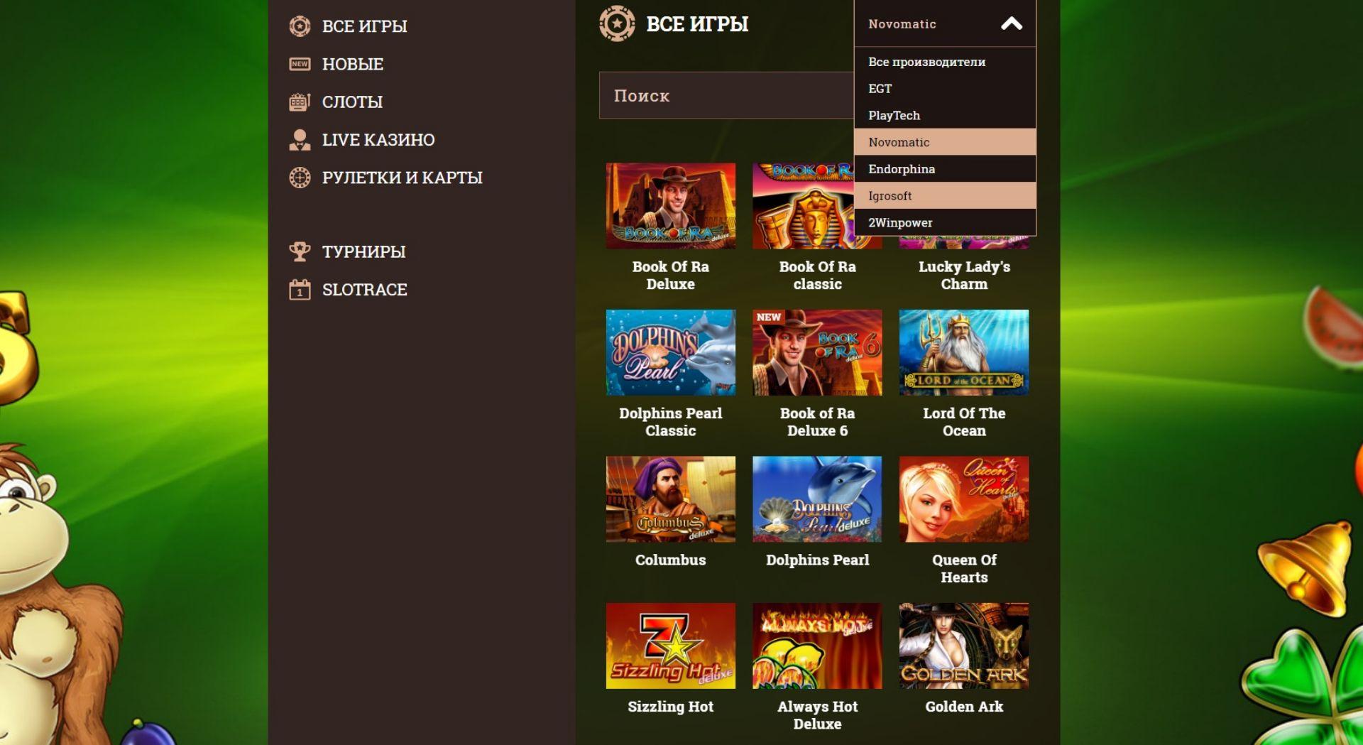 официальный сайт flint casino бездепозитный бонус