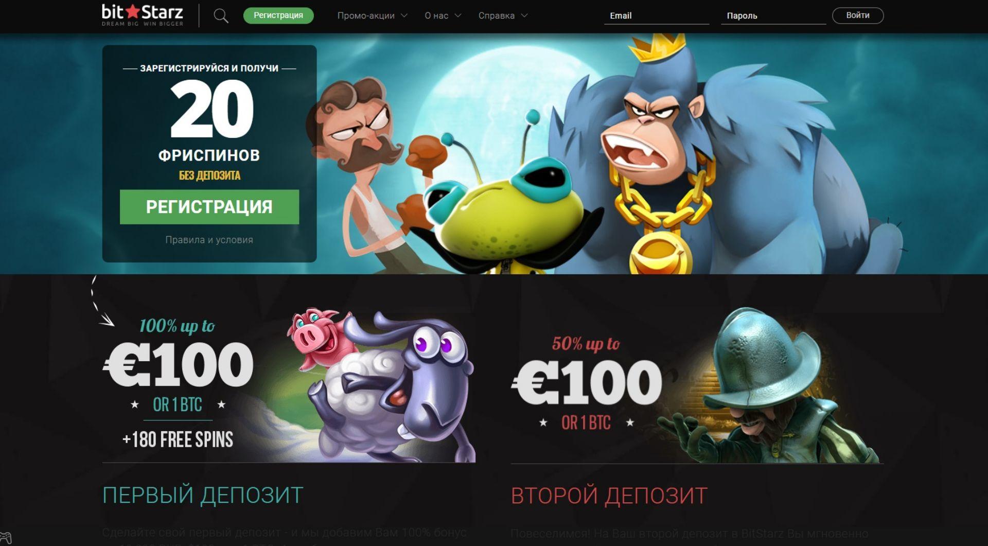 bitstarz казино зеркало