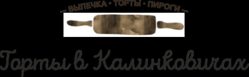 Торты в Калинковичах