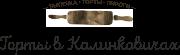 Торты в Калинковичах на заказ